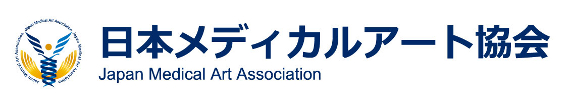 日本メディカルアート協会理念
